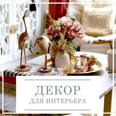 Новая Коллекция Домашнего Текстиля! 🔴Распродажа!🔴 — Декоративные композиции — Электротовары