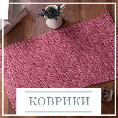 Новая Коллекция Домашнего Текстиля! 🔴Распродажа!🔴 — Ковры для детской — Прихожая и гардероб