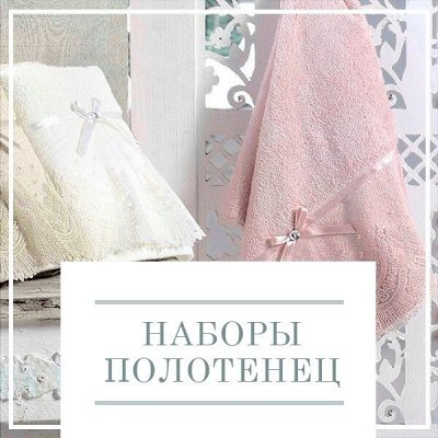 Новая Коллекция Домашнего Текстиля! 🔴Распродажа!🔴 — Наборы Полотенец для Рук и Лица — По типу