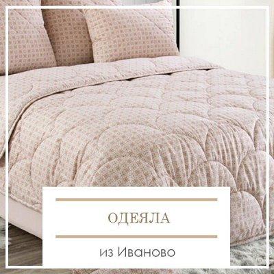 Домашний Текстиль для Дома!!! Новая Коллекция!!! — Качественные Двуспальные Стеганные Одеяла из Иваново! — Одеяла