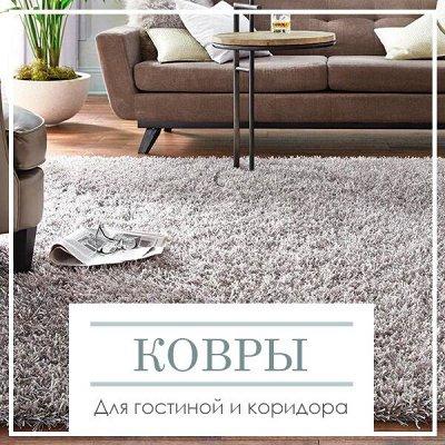 Новая Коллекция Домашнего Текстиля! 🔴Распродажа!🔴 — Ковры для гостиной — Прихожая и гардероб