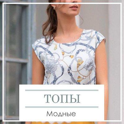 Домашний Текстиль! Цветовые решения для интерьера! 🔴Новинка🔴 — Топы — Костюмы