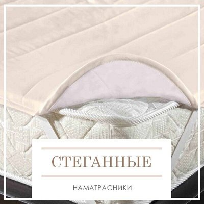 Новая Коллекция Домашнего Текстиля! 🔴Распродажа!🔴 — Стеганные Наматрасники — Матрасы и наматрасники