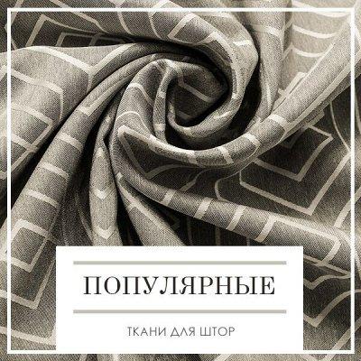 Новая Коллекция Домашнего Текстиля! 🔴Распродажа!🔴 — Популярные Ткани для Штор — Сковороды