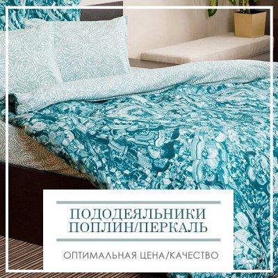 Новая Коллекция Домашнего Текстиля! 🔴Распродажа!🔴 — Пододеяльники Поплин_Перкаль. Оптимальная Цена_Качество — Фурнитура