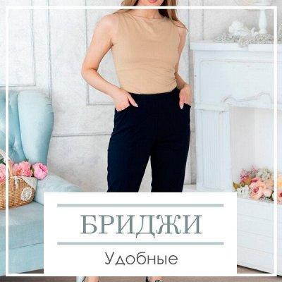 Новая Коллекция Домашнего Текстиля! 🔴Распродажа!🔴 — Бриджи и капри — Костюмы