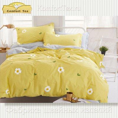 КОМФОРТ в каждый дом! Подушки, одеяла, пледы, КПБ — 1.5 сп — Для дома