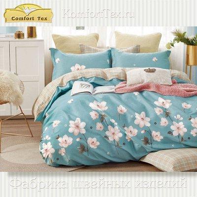КОМФОРТ в каждый дом! Подушки, одеяла, самые уютные пледы! — 2.0 сп с евро — Двуспальные и евро комплекты
