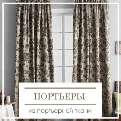 Новая Коллекция Домашнего Текстиля! 🔴Распродажа!🔴 — Портьеры из портьерной ткани для спальни и гостиной — Шторы, тюль и жалюзи