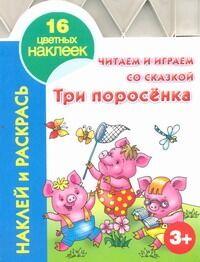 Издательство АСТ Миллионы книг для лучшей жизни — Развивающая и познавательная литература для дошкольников — Книги