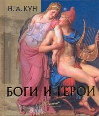 Издательство АСТ-19 Миллионы книг для лучшей жизни — Фольклор и мифы для детей и юношества — Книги