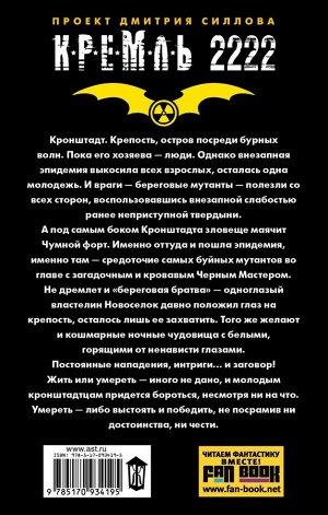Посняков А.А. Кремль 2222. Кронштадт