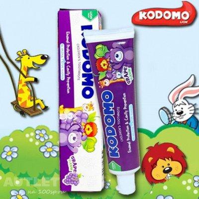 Экспресс! Любимая Япония - Жаркий Май!!! — KODOMO - детская серия — Детская гигиена и уход