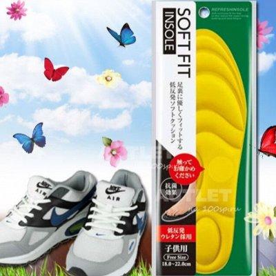 Любимая Япония - Новый приход! Снижение цен и акции!! — FUDO KAGAKU - Удобные и практичные стельки для обуви ! — Красота и здоровье