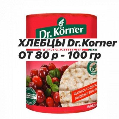 ✅Полезный и вкусный завтрак / В наличии / Пасты  / Урбечи  — Хлебцы Dr korner 100гр — Хлебцы