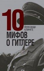 Клинге А. 10 мифов о Гитлере