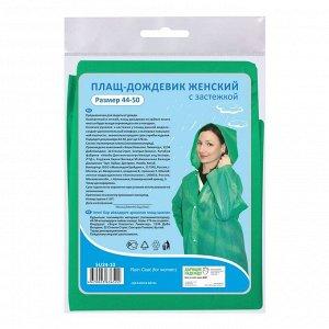 Плащ-дождевик* женский Размер 44-50 зеленый
