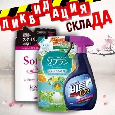 Экспресс! Любимая Япония - Жаркий Май!!! — Остатки Склада! — Чистящие средства
