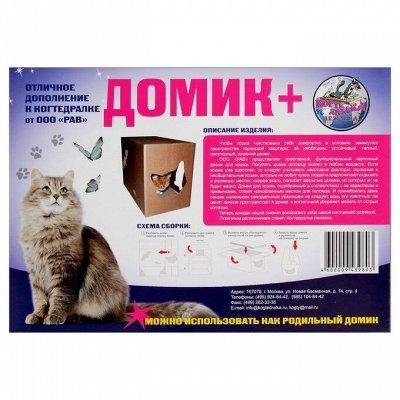 Пижон - для кошек - 20 — Места для отдыха — Аксессуары