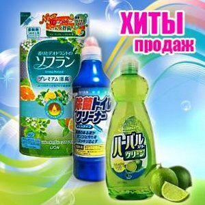 Экспресс! Любимая Япония - Жаркий Май!!! — Хиты Продаж! — Чистящие средства