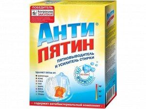 АНТИПЯТИН Активный кислород пятновыводитель концентрат 300г.