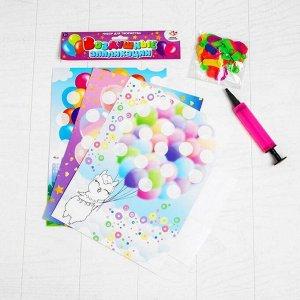 Набор для творчества Аппликации воздушными шариками «Милые животные»
