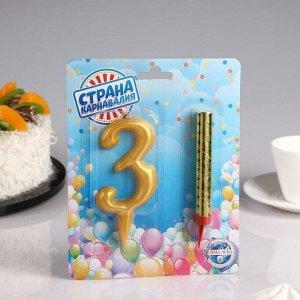 Набор Свеча для торта цифра 3 Гигант. золотая. с фонтаном
