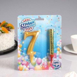 Набор Свеча для торта цифра 7 Гигант. золотая. с фонтаном