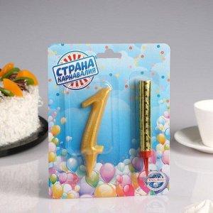 Набор Свеча для торта цифра 1 Гигант. золотая. с фонтаном