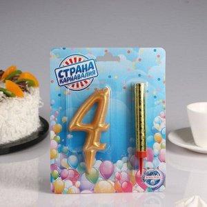 Набор Свеча для торта цифра 4 Гигант. золотая. с фонтаном
