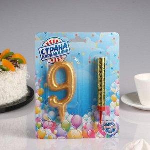 Набор Свеча для торта цифра 9 Гигант. золотая. с фонтаном