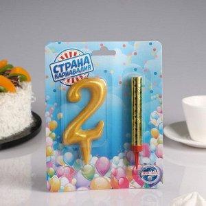 Набор Свеча для торта цифра 2 Гигант. золотая. с фонтаном