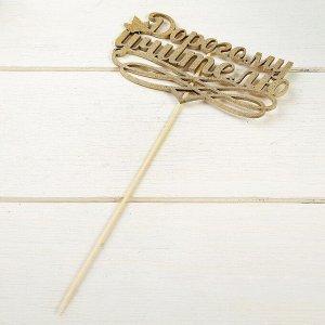 """Топпер """"Дорогому учителю"""", листок, золотой, в пакете с подвесом, 12?6см Дарим Красиво"""