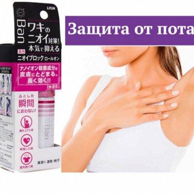 Распродажа продолжается. Для здоровья из Японии. — защита от пота — Дезодоранты