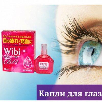 Распродажа продолжается. Для здоровья из Японии. — Капли для глаз скидки до 30% — Витамины, БАД и травы