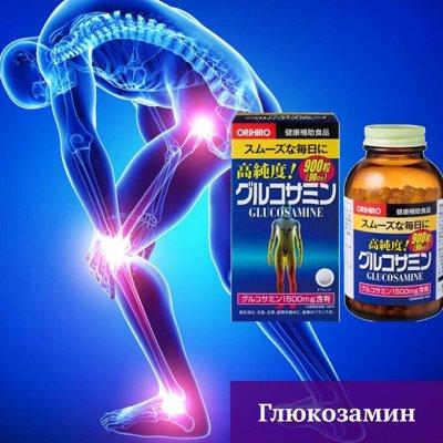 Распродажа продолжается. Для здоровья из Японии. — глюкозамин — БАД