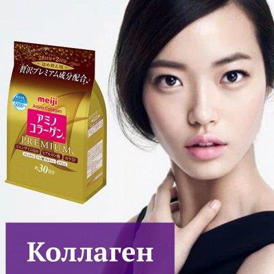 Распродажа продолжается. Для здоровья из Японии. — коллаген — Витамины и минералы