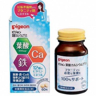 Распродажа продолжается. Для здоровья из Японии. — товары для здоровья скидки до 60% — Красота и здоровье