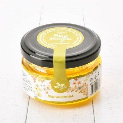 Мёд и конфитюр* Уникальные Бальзамы- Ваше Здоовье! Подарки — Мёд* 100 гр* Вкус Жизни — Мед
