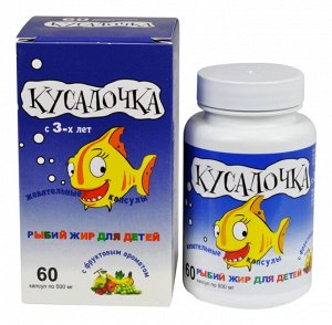 КУСАЛОЧКА рыбий жир для детей жевательные капс. 500 мг №60