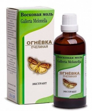 """Экстракт из личинок восковой моли """"Огневка"""""""