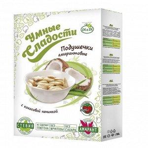 Подушечки амарантовые Умные Сладости с кокосовой начинкой без глютена 220 гр.