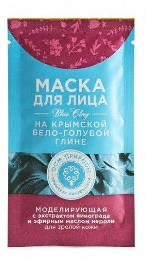 Маска Моделирующая для зрелой кожи на основе Крымской бело-голубой глины 30 гр.