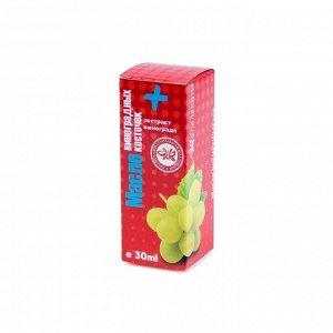 Масло виноградных косточек + экстракт винограда 30 мл.