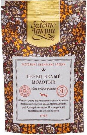 Перец белый молотый (White Pepper Powder) 30 гр.