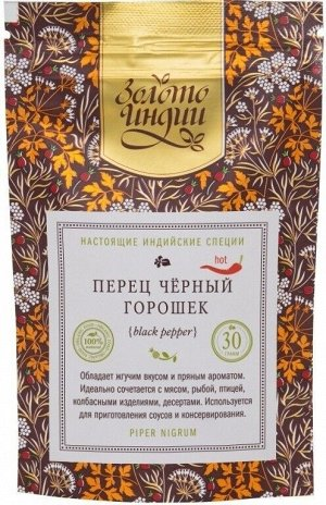 Перец чёрный горошек (Black Pepper) 30 гр.