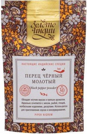 Перец чёрный молотый (Black Pepper Powder) 30 гр.