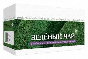 Зеленый чай с имбирем и иван-чаем, общеукрепляющий 20 ф/п по 1,5 гр.