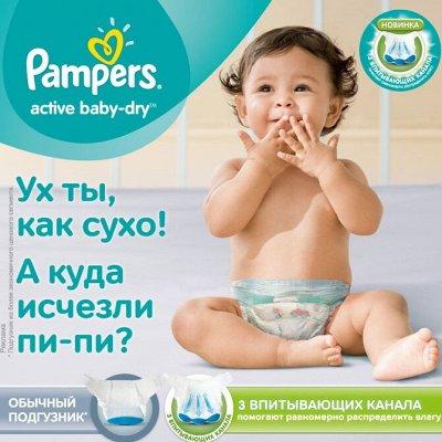 Экспресс! Подгузники YOURSUN  - 599 рублей! — ПОДГУЗНИКИ ПАМПЕРС — Подгузники