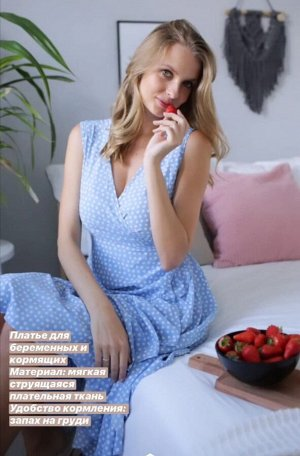 """Платье """"Флоренс"""" для беременных и кормящих; цвет: голубой"""